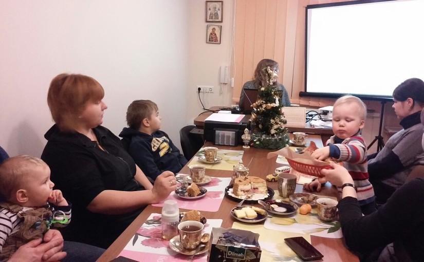 14 января в семейном клубе «Уютный дом» завершился цикл лекций по детской психологии, начатый 24 сентября