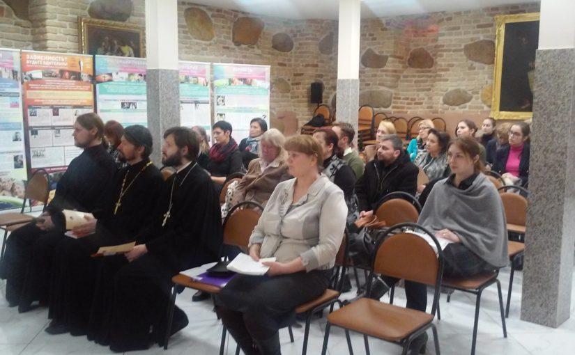 Презентация лекционно-образовательного социального проекта по семейному и духовно-нравственному воспитанию