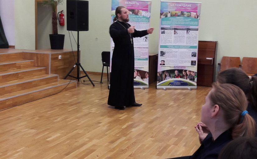 Беседы на нравственные темы в Григишкской гимназии и общеобразовательной школе «Атейтес» г. Вильнюса
