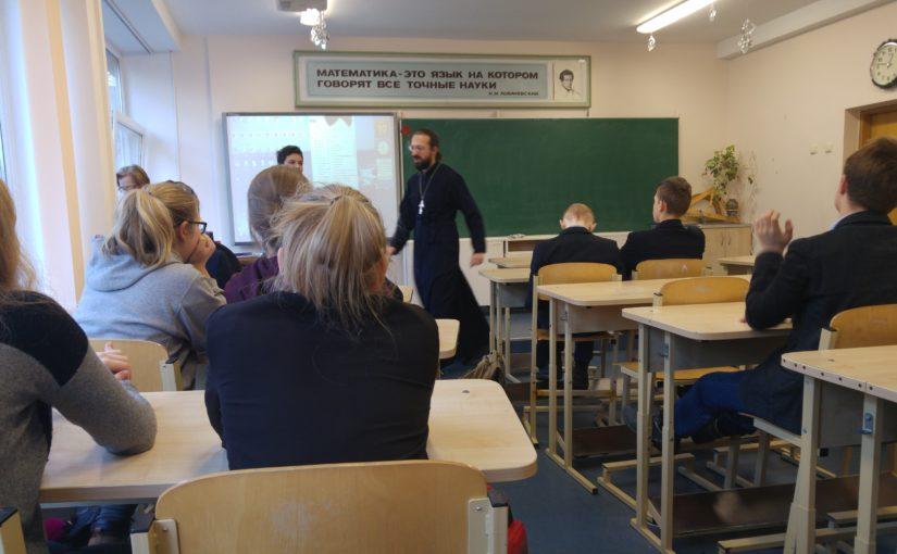 Беседы на нравственные темы в гимназии и прогимназии «Санторос» г. Вильнюса