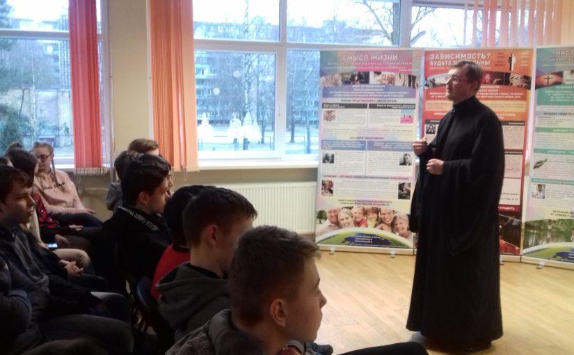 Беседы на нравственные темы в гимназии Ф.Скорины г. Вильнюса