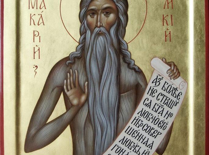 Преподобный Макарий Египетский