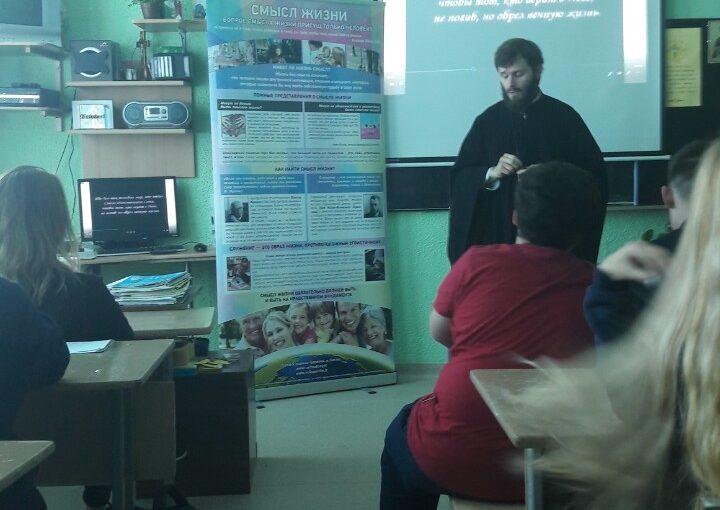 Беседы на нравственные темы в Григишской гимназии