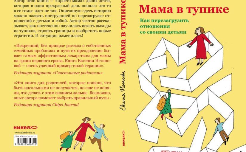 13 декабря в 17.00 Презентация книги Е.Негановой «Мама в тупике. Как перезагрузить отношения со своими детьми».